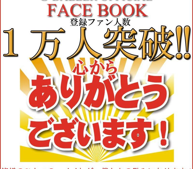 GBグループのFACEBOOK 登録ファン人数が、 10,000人 突破です!!!
