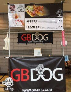 gb-dog開店準備