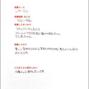 j子さんアンケート1