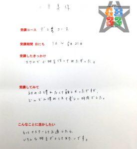 デコ電コース 美保さんアンケート