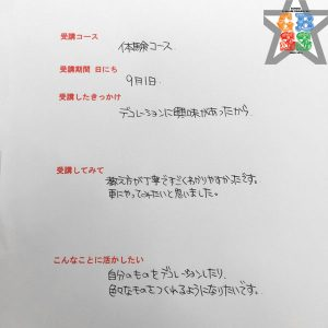 デコスクールアンケート ユキさん