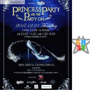 プリンセスパーティ party on