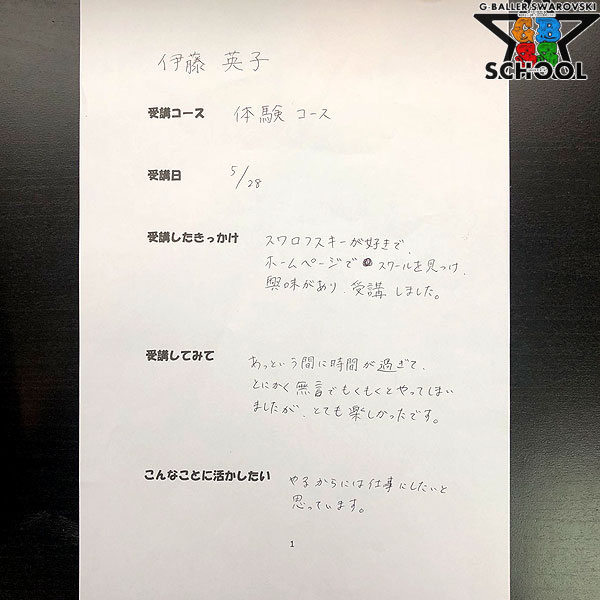 英子さんアンケート