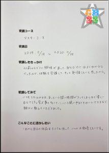 青木さん卒業アンケート